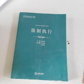 [原版】法官智库丛书:强制执行9787511841766