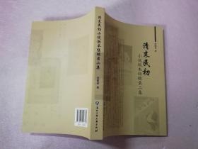 清末民初小说版本经眼录二集【实物拍图】