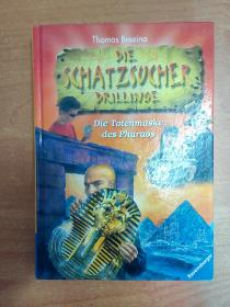 德文原版书:Die Schatzsucher Drillinge, Bd.7, Die Totenmaske des Pharaos(32开精装)寻宝历险7
