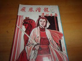 梁羽生--- 飞凤潜龙-----全1册--伟青书店早期出版-==品以图为准