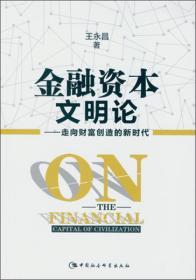 金融资本文明论:走向财富创造的新时代