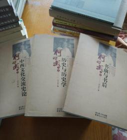 何兆武文集(三种:书前与书后,历史与历史学,中西文化交流史论)