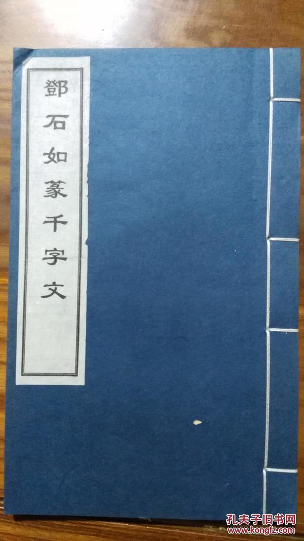 邓石如篆千字文,中国书店1999年线装