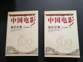 中国电影编年纪事-总纲卷(上下两册全,品好,本书编委解治秀签赠)
