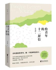 朱光潜典藏文集:给青年的十二封信