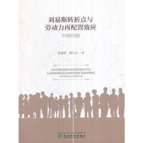 刘易斯转折点与劳动力再配置效应:中国经验