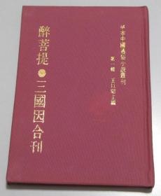 罕本中国通俗小说丛刊 第一辑 醉菩 提 三国因合刊  布面精装影印本清晰