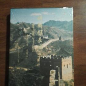 明蓟镇长城1981-1987年考古报告(第3卷·义院口)