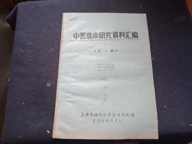中医临床研究资料汇编