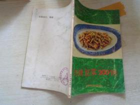 巧做豆菜200例