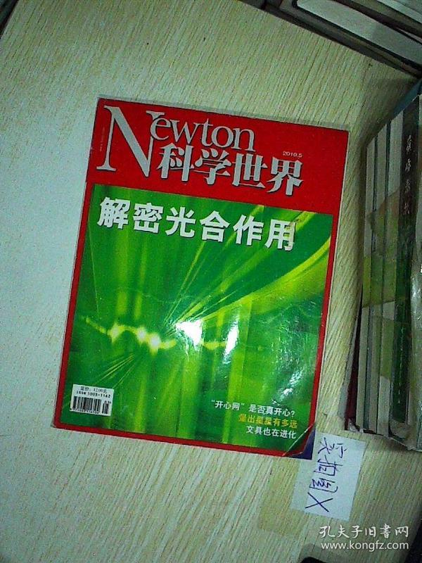 科学世界  2010年第5期  、。