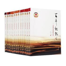 百年记忆-河南文史资料大系-(全套20册)