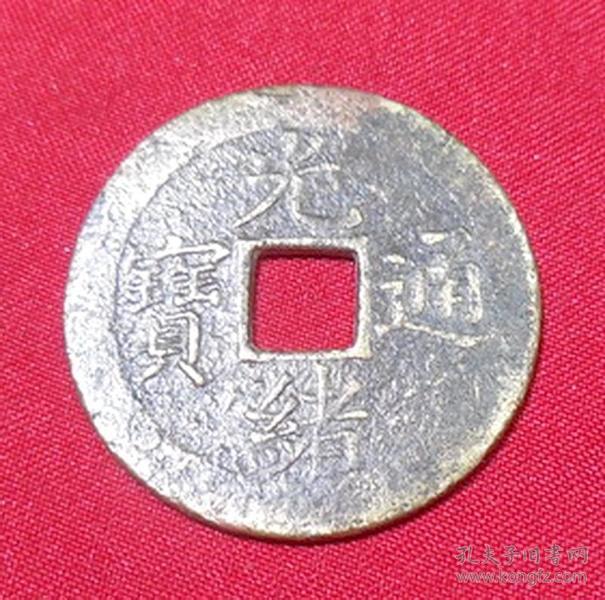 旧铜正面光绪元宝背广库平一钱方孔铜钱币