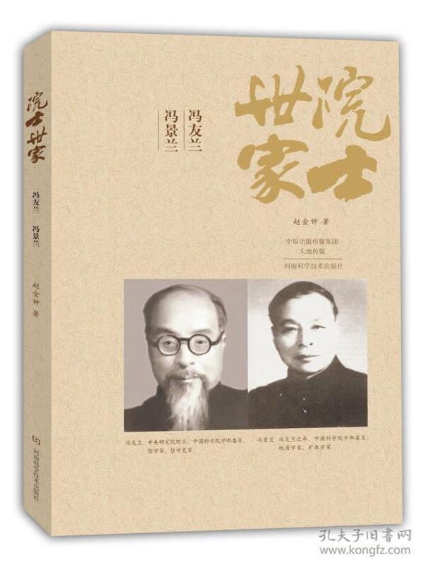 院士世家:冯友兰·冯景兰