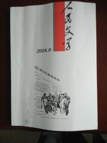 《人民文学》2018年第9期(登载葛水平长篇小说《活水》)