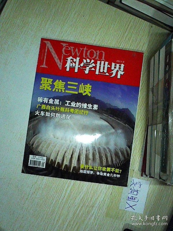 科学世界  2011年第9期