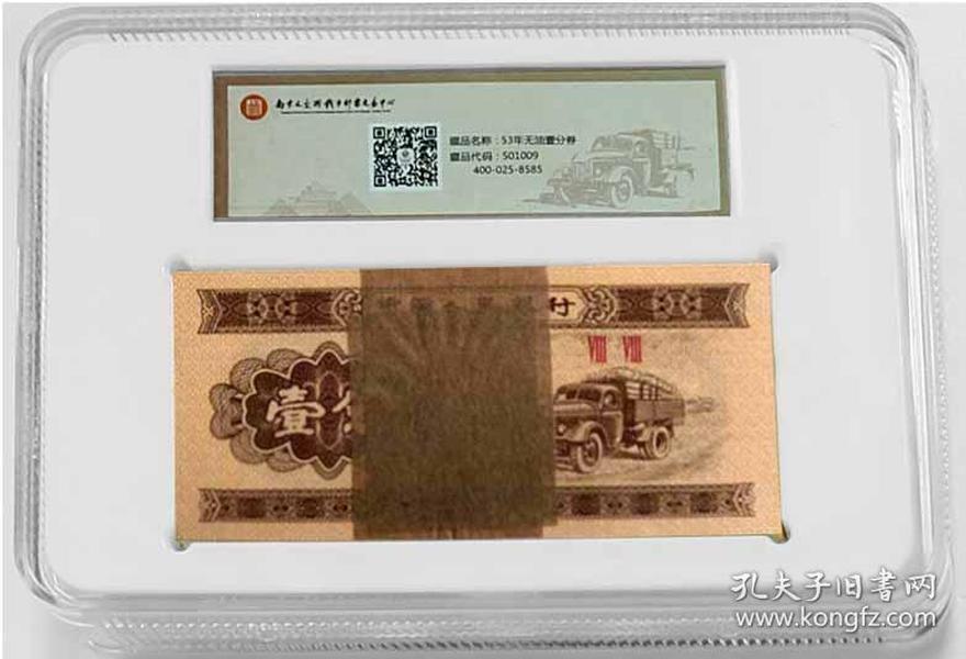 第三套人民币1分绝品评级整刀收藏