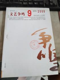 文艺争鸣2008年第9.10期