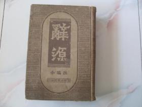 1950年改编本《辞源》
