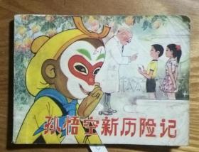 孙悟空新历险记