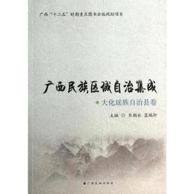 """大化瑶族自治县卷(广西""""十二五""""时期重点图书出版规划项目)"""