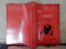 二十世纪文库:批判与知识的增长
