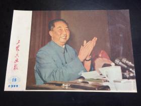 宣传画 , 工农兵画报封面1977.18,华国锋