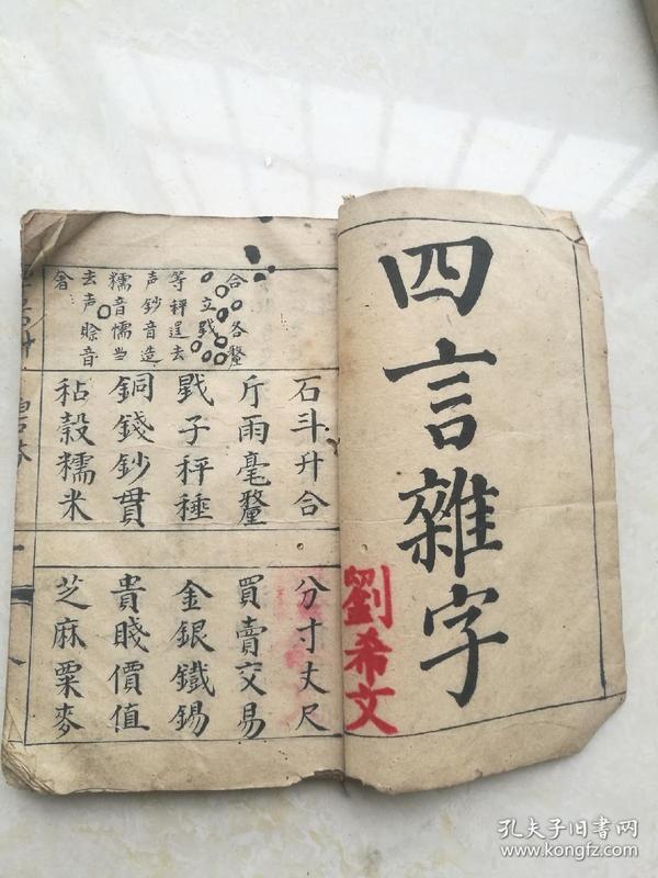 手抄稿本,三种四言杂字,加百家姓。巾箱本,小巧可爱
