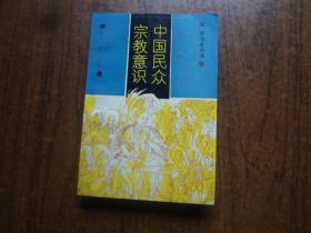 中国民众宗教意识   9品   94年一版一印
