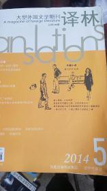 二手正版译林2014.5