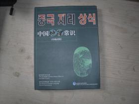 中国地理常识 中韩对照   1-1958