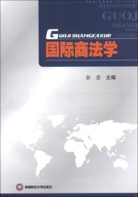 国际商法学
