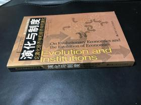 演化与制度:论演化经济学和经济学的演化