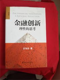 金融创新:理性的思考