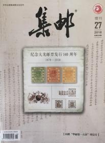 2018集邮增刊大龙邮票特大型专刊全新