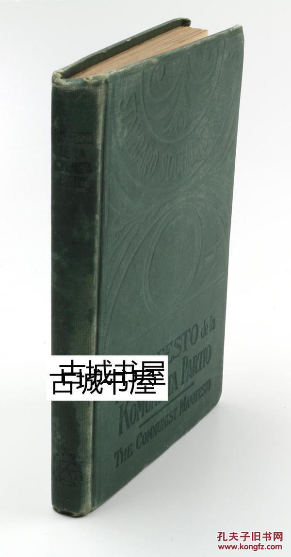 一版,世界语《共产党宣言》1908年出版