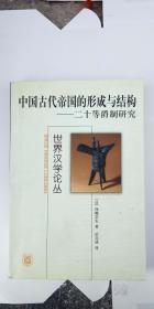 中国古代帝国的形成与结构:二十等爵制研究
