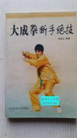 大成拳断手绝技 李照山 编著 北京体育大学出版社 9787811000511