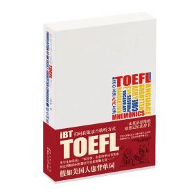 假如美国人也背TOEFL词汇