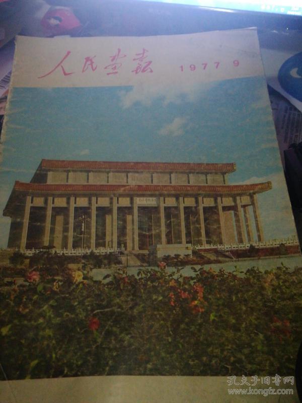 人民画报 1977年 9期