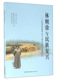 林则徐与民族复兴