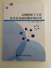无网格粒子方法及其在水波问题中的应用