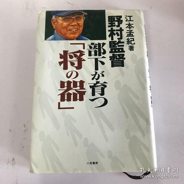 日文书 野村监督部下が育つ「将の器」