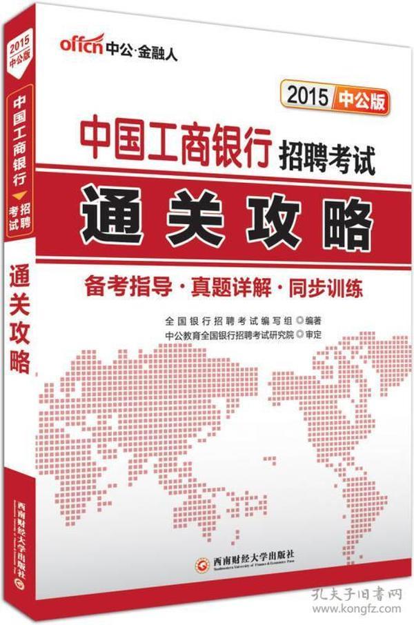 2015-中国工商银行招聘考试通关攻略-备考指导.真题详解.同步训练-中公版