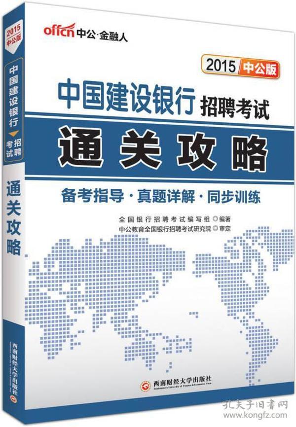 2015-中国建设银行招聘考试通关攻略-中公版
