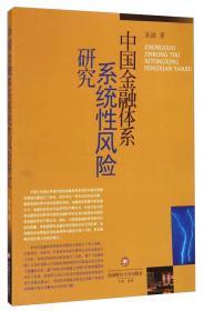 中国金融体系系统性风险研究