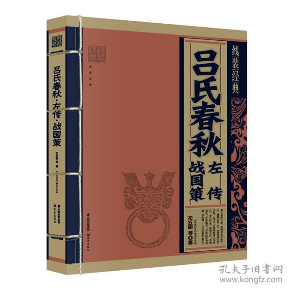《线装经典-吕氏春秋.左传.战国策》