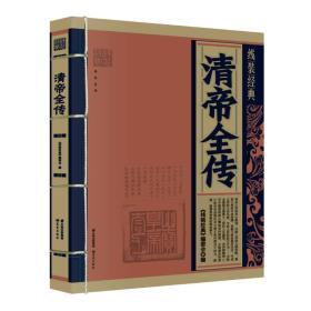 线装经典:清帝全传
