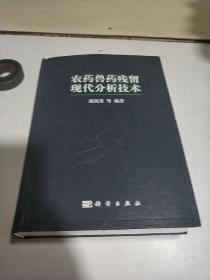 农药兽药残留现代分析技术 签赠本(一版一印)