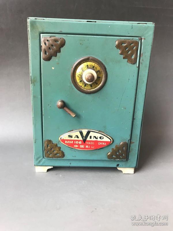 铁皮保险柜